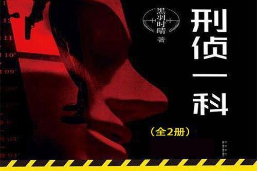 【刑侦一科】传说中搁置着众多档案的地方.