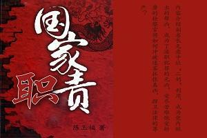 【国家职责】官场斗争及扑朔迷离的感情纠葛