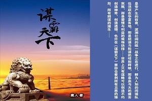 【谋霸天下】一路从奴隶到王者...秦王朝
