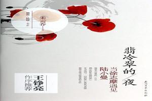 【翡冷翠的夜】当徐志摩遇见陆小曼...