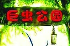 巨虫公园【第九届好儿童文学奖作品】