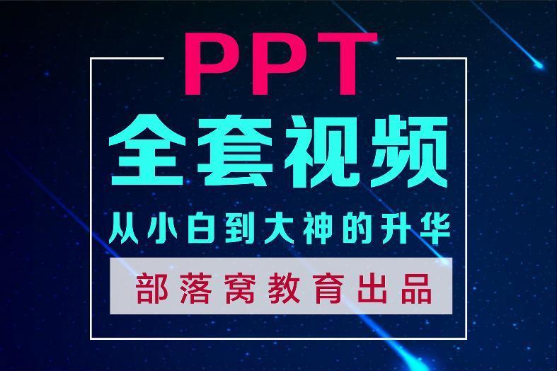 PPT小白脱白系列课程