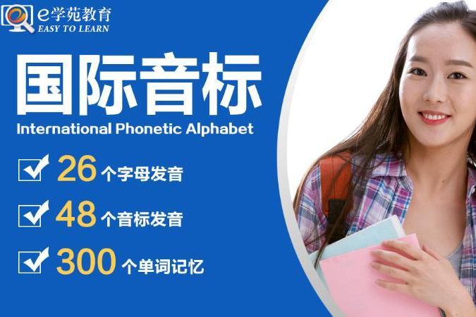 【国际音标】英语口语入门音标课 零基础学会发音拼读