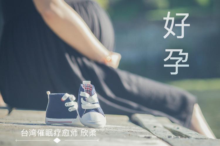 潜意识专辑:好孕妈妈与健康宝宝