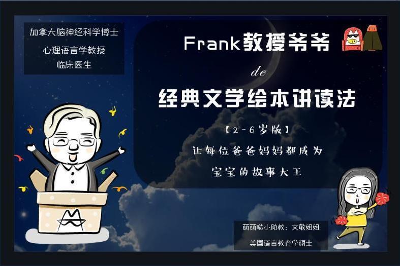 Frank教授的经典文学绘本讲读法