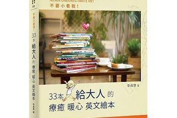 《不要小看我:33本给大人的疗愈暖心英文绘本》影片介绍