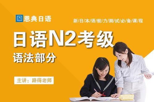 日语N2考级课程语法部分(试听课程)