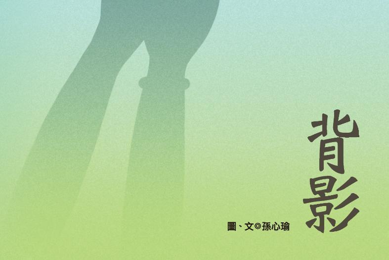 《背影》孙心瑜-共44页-高清