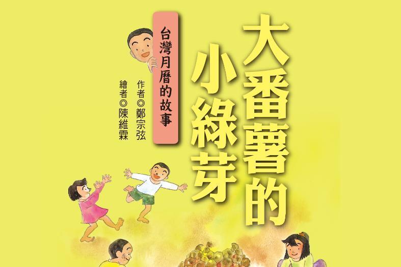 《大番薯的小綠芽:台灣月历的故事》郑宗弦-共248页-高清