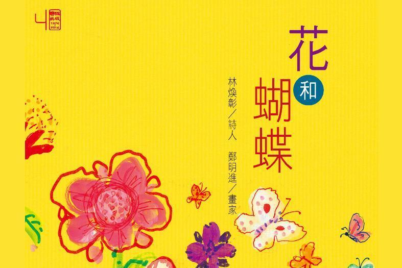 《花和蝴蝶》林焕彰-共98页-高清