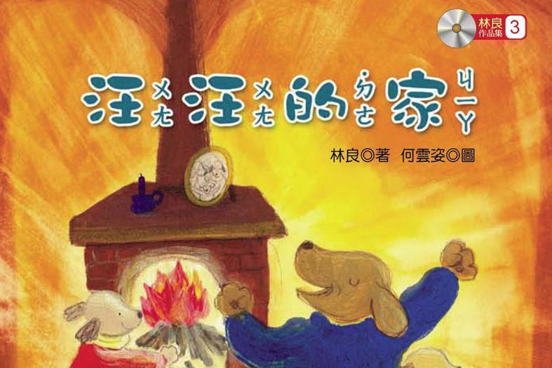 林良作品集(3)汪汪的家-CD音质-送配套电子书