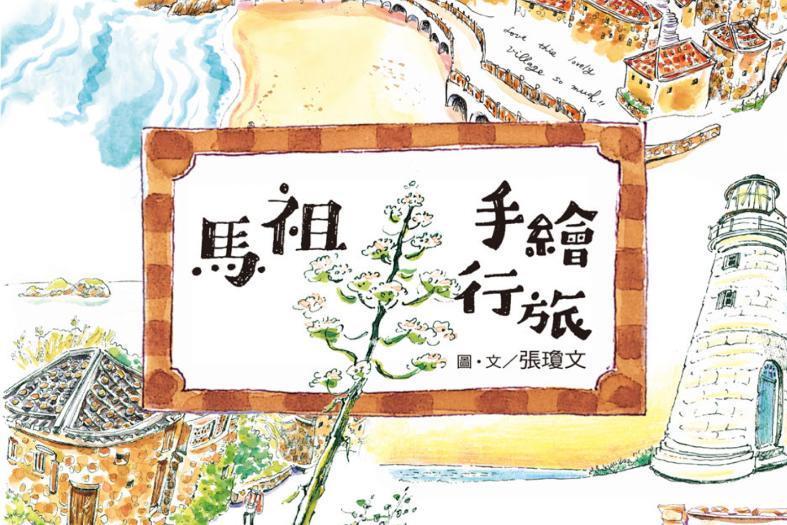 《馬袓手繪旅行》张琼文-共147页-高清