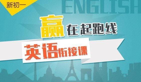 新初一:赢在起跑线英语衔接课